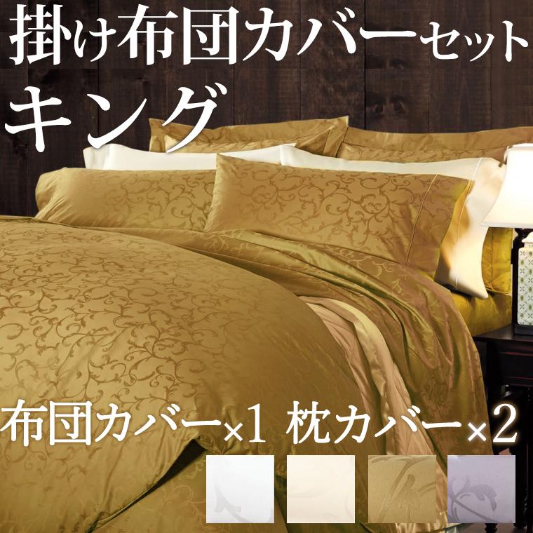 掛け布団カバー1枚 枕カバー2枚 キング 230×210cm 400TCジャガード 綿100%