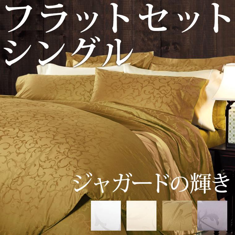 フラットシーツ1枚 枕カバー2枚 シングル 160×280cm 400TCジャガード 綿100%
