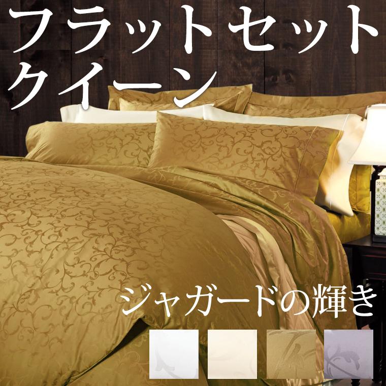 フラットシーツ1枚 枕カバー2枚 クイーン 240×290cm 400TCジャガード 綿100%