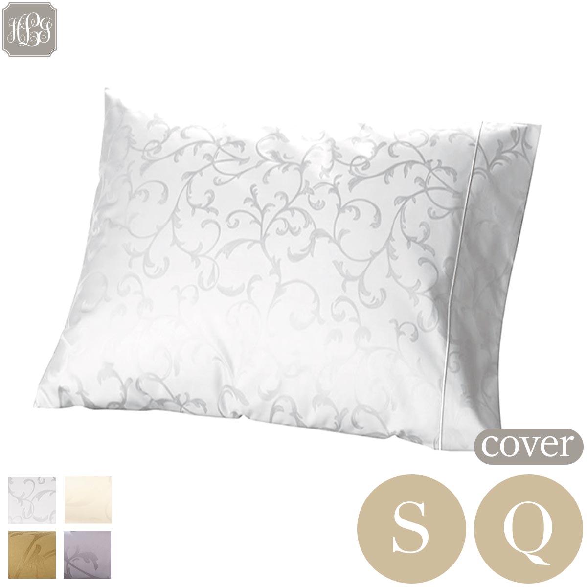枕カバー 封筒型スタンダード 50×75cm 400TCジャガード 綿100%