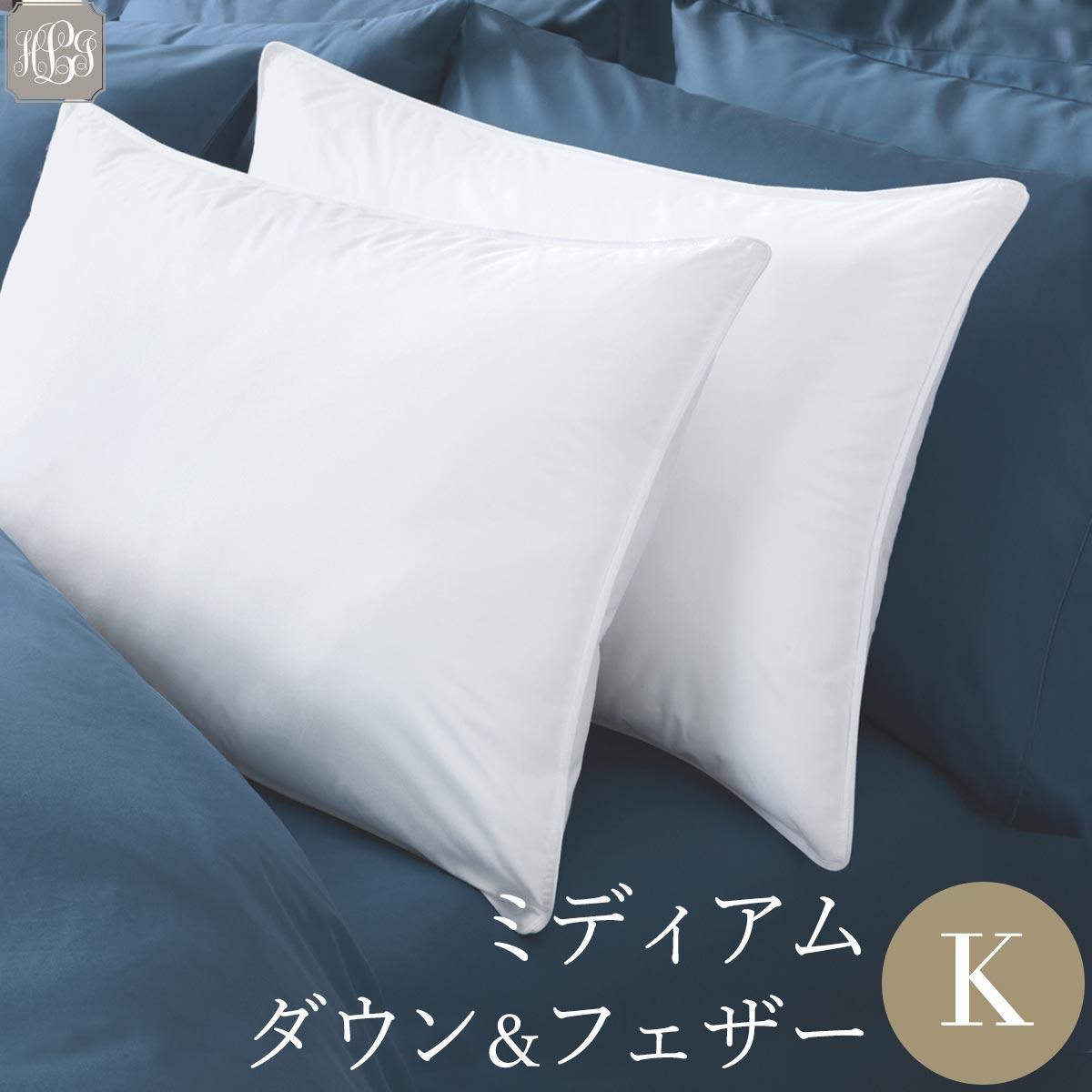 羽毛枕 ダウン50% キング 50cmx91cm ミディアム 高級ホテル 高め 綿100% 送料無料