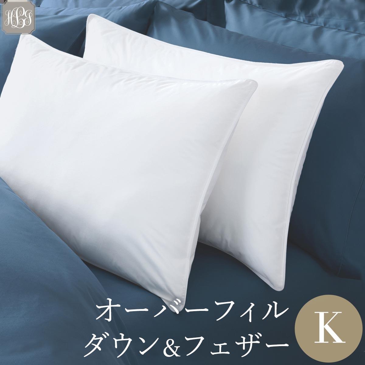 羽毛枕 ダウン50% キング 50cmx91cm オーバーフィル 高級ホテル 高め 綿100% 送料無料