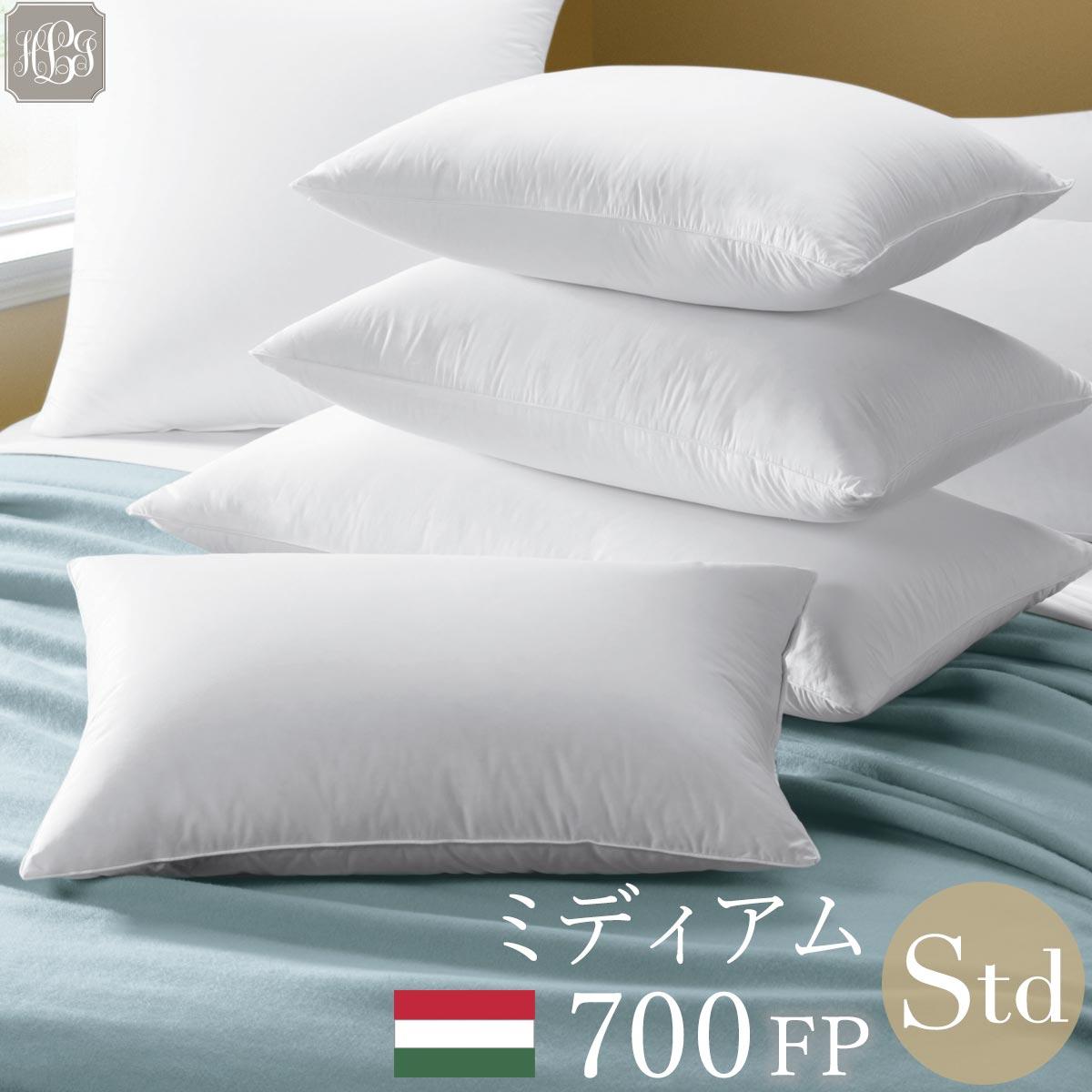羽毛枕 700FPハンガリー産ホワイトグース スタンダード 50cmx66cm ミディアム 高級ホテル 高め 80番手 超長綿100%