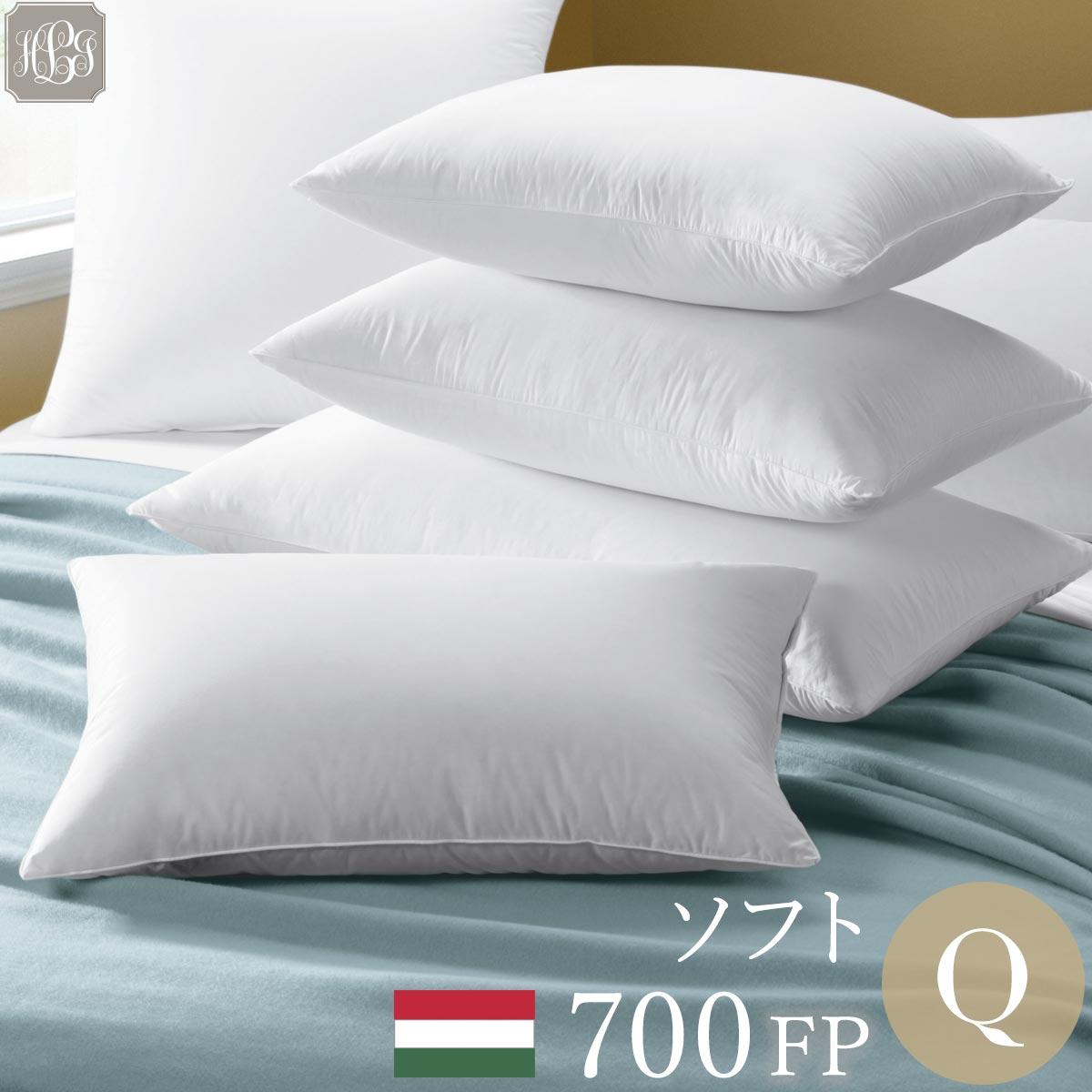 羽毛枕 700FPヨーロピアンホワイトグース クイーン 50cmx76cm ソフト 高級ホテル 低め 80番手 超長綿100%