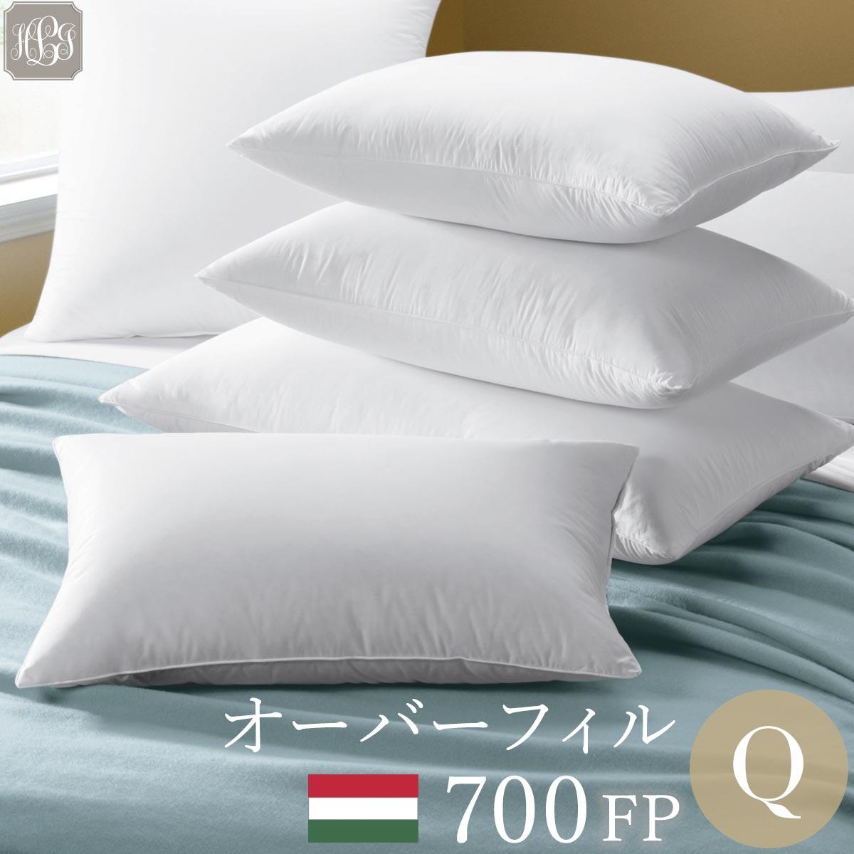 羽毛枕 700FPハンガリー産ホワイトグース クイーン 50cmx76cm オーバーフィル 高級ホテル 高め 80番手 超長綿100% 送料無料