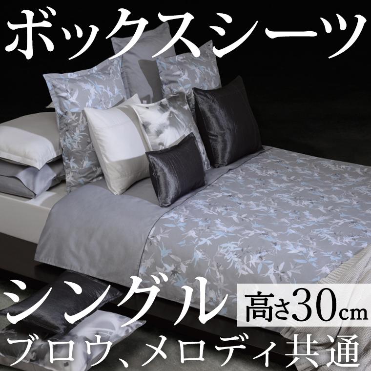 ボックスシーツ シングル 100×200cm 高さ30cm ブロウ メロディ 共通 エジプト綿100% ホームコンセプト