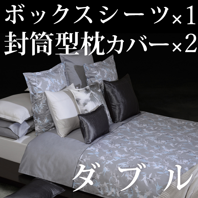 ボックスシーツ1枚 枕カバー2枚 ダブル 140×200cm 高さ30cm ブロウ エジプト綿100% ホームコンセプト