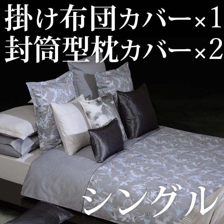 掛け布団カバー1枚 枕カバー2枚 シングル 150×210cm ブロウ エジプト綿100% ホームコンセプト