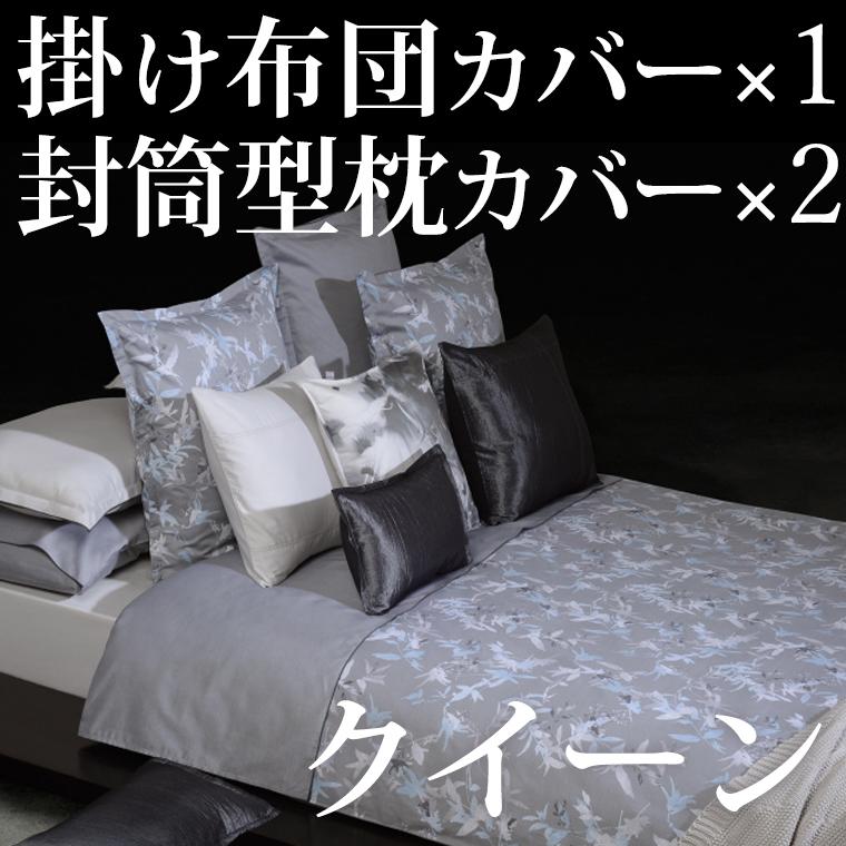 掛け布団カバー1枚 枕カバー2枚 クイーン 210×210cm ブロウ エジプト綿100% ホームコンセプト