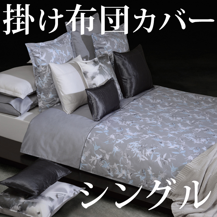 掛け布団カバー シングル 150×210cm ブロウ エジプト綿100% ホームコンセプト