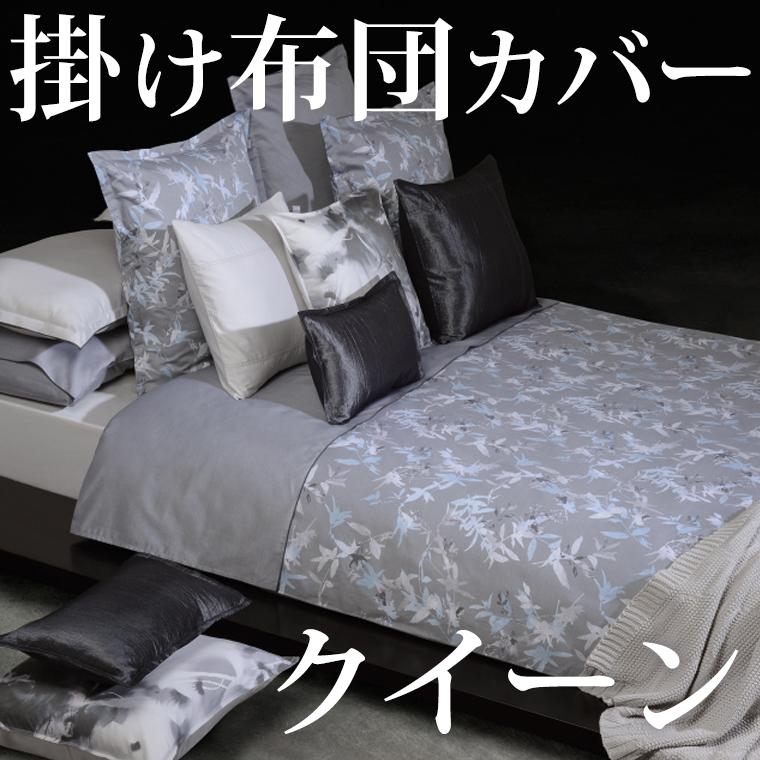 掛け布団カバー クイーン 210×210cm ブロウ エジプト綿100% ホームコンセプト