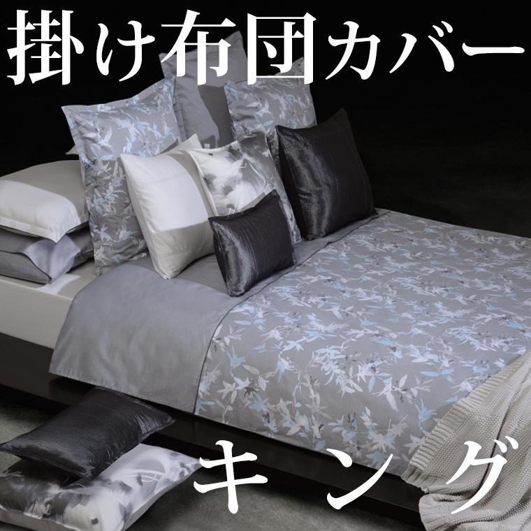 掛け布団カバー キング 230×210cm ブロウ エジプト綿100% ホームコンセプト