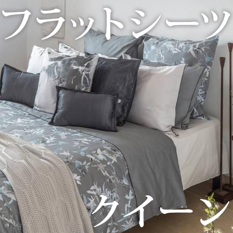 フラットシーツ クイーン 240×280cm ブロウ エジプト綿100% ホームコンセプト