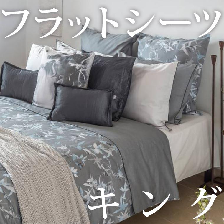 フラットシーツ キング 280×300cm ブロウ エジプト綿100% ホームコンセプト 送料無料