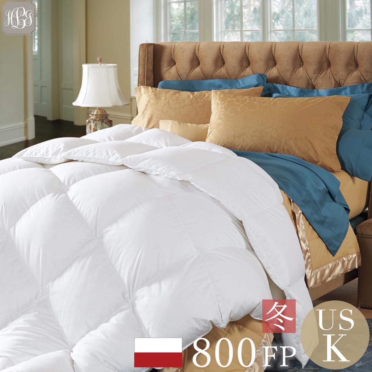 冬用 USキング 270cmx235cm 羽毛布団 800フィルパワーポーランド産ホワイトマザーグースダウン ダウンブランケット
