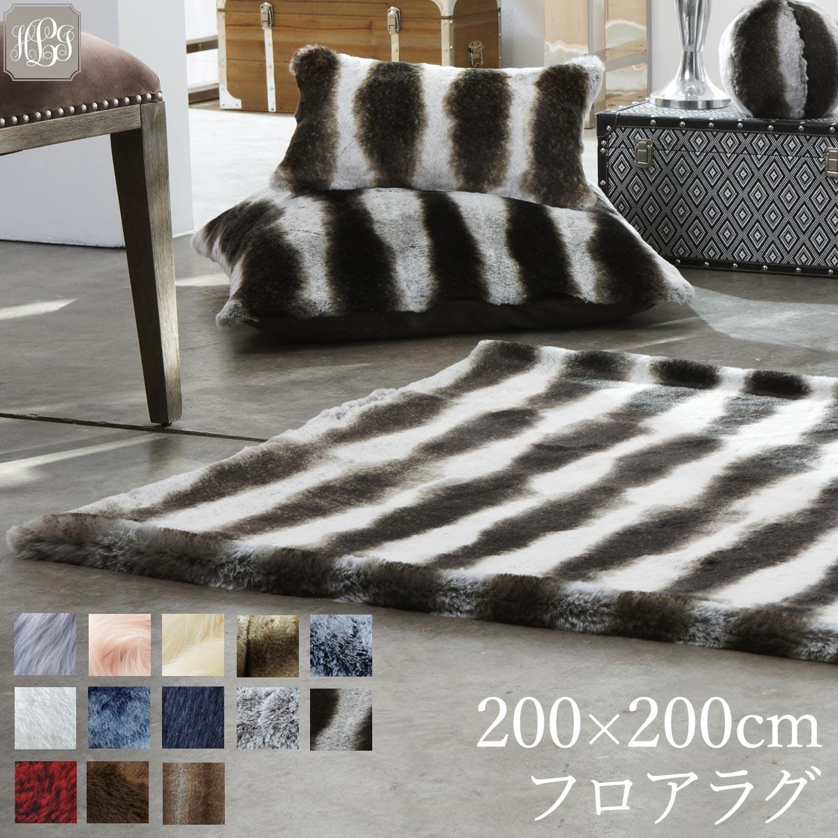 フロアラグ 200×200cm フランス パリ エコファー EVELYNE PRELONGE エヴリーヌ・プレロンジュ 高級ホテル 送料無料