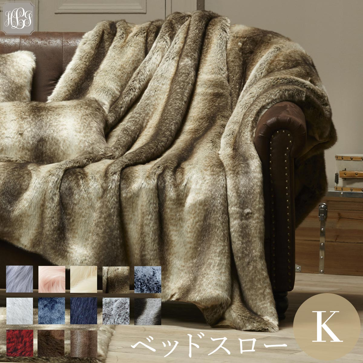 ベッドスロー キング 300×140cm EVELYNE PRELONGE (エヴリーヌ・プレロンジュ)