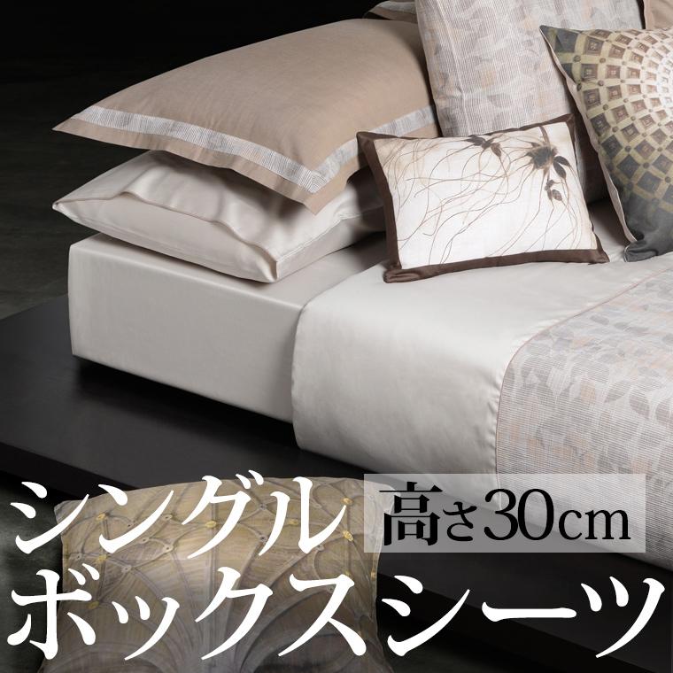 ボックスシーツ シングル 100×200cm 高さ30cm フォールリーブス エジプト綿100% ホームコンセプト