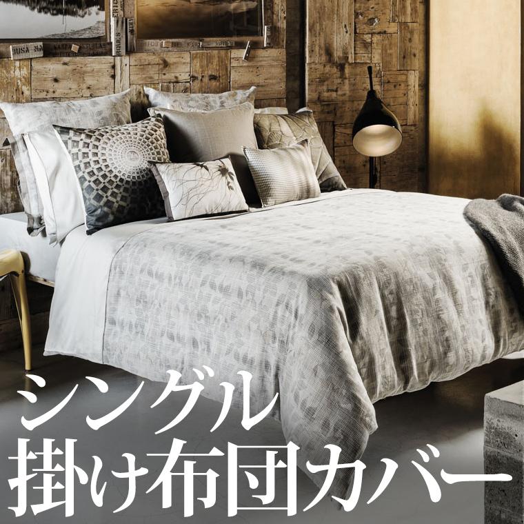 掛け布団カバー シングル 155×210cm フォールリーブス エジプト綿100% ホームコンセプト