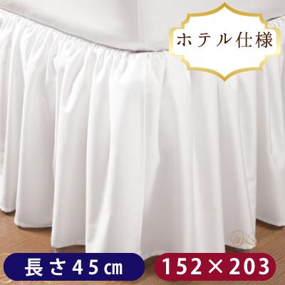 印象のデザイン ベッドスカート ワイドダブル 155x200cm 高さ45cm 155x200cm 400TCギャザード ワイドダブル 高さ45cm コットン100%, P&LUXE:f39563af --- clftranspo.dominiotemporario.com