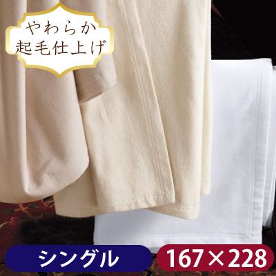 ジャーマンフランネルブランケット【シングル】167cmx228cm 【】 送料無料