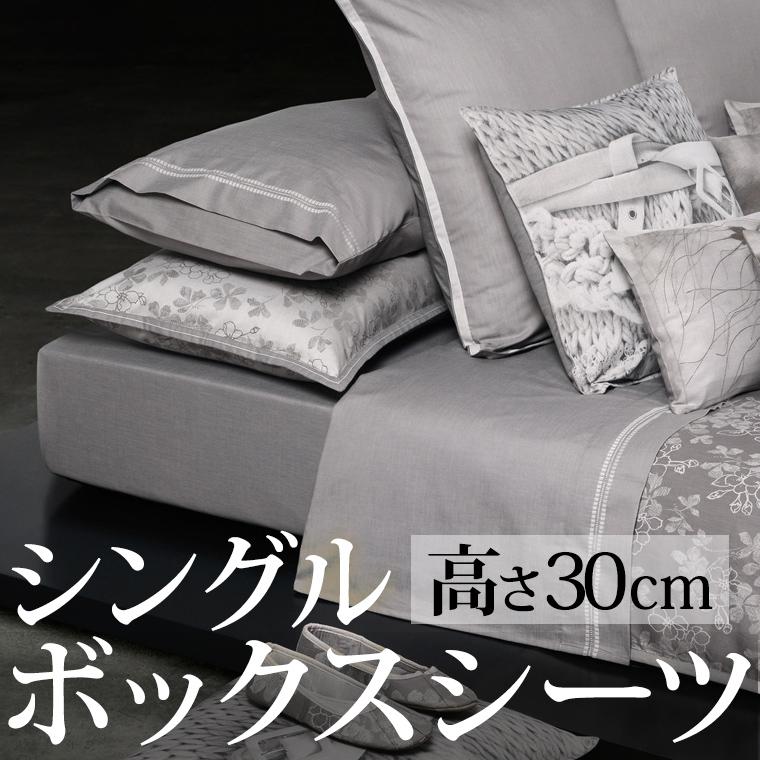 ボックスシーツ シングル 100×200cm 高さ30cm アイスブルーム エジプト綿100% ホームコンセプト