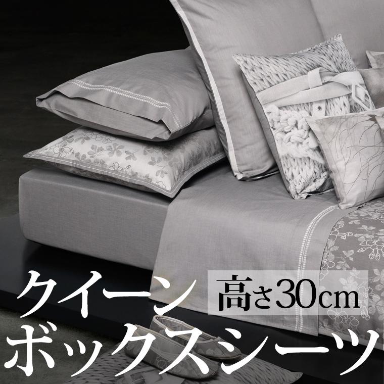 ボックスシーツ クイーン 160×200cm 高さ30cm アイスブルーム エジプト綿100% ホームコンセプト