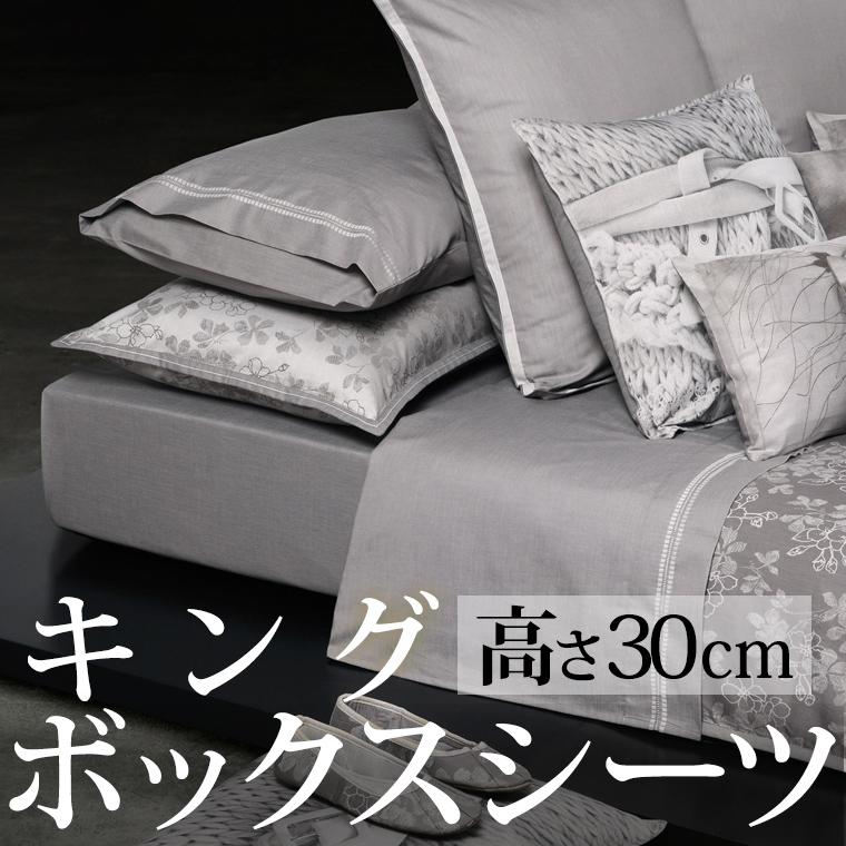 ボックスシーツ キング 180×200cm 高さ30cm アイスブルーム エジプト綿100% ホームコンセプト