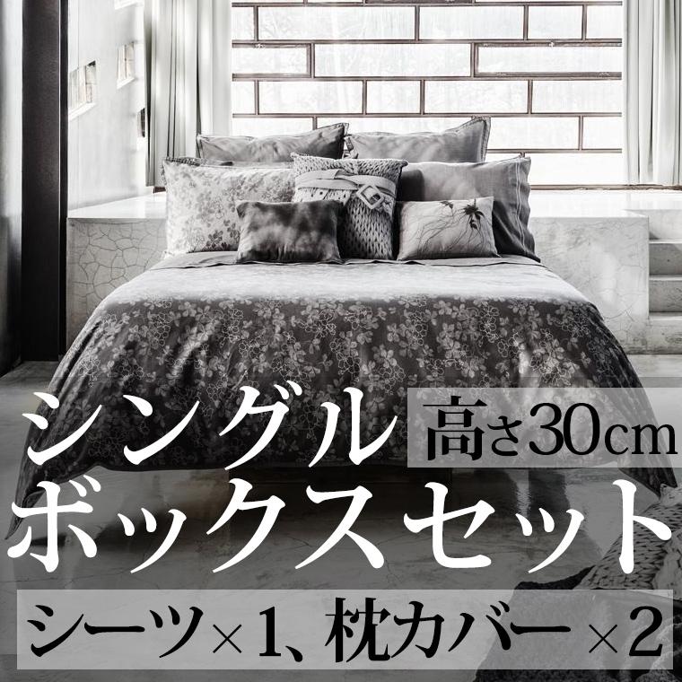 ボックスシーツ1枚 枕カバー2枚 シングル 100×200cm 高さ30cm アイスブルーム エジプト綿100% ホームコンセプト