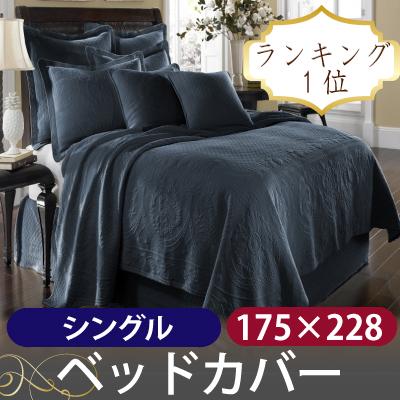 ベッドカバー シングルサイズ キングチャールズマトラッテ 北欧 マルチカバー 綿100 ホワイト アイボリー ブルー レッド グリーン