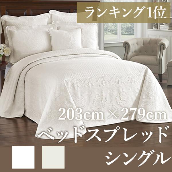 ベッドスプレッド シングルサイズ キングチャールズマトラッテ 北欧 マルチカバー 綿100 ホワイト アイボリー 白 送料無料
