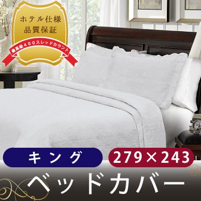 マジェスティックマトラッセ ベッドカバー キングサイズ(279cmx243cm) 高級 ホテル仕様 洗える 綿 コットン キルトケット ソファーカバー ブランド マルチカバー ギフト プレゼント ベットカバー おしゃれ アイボリー 白【】