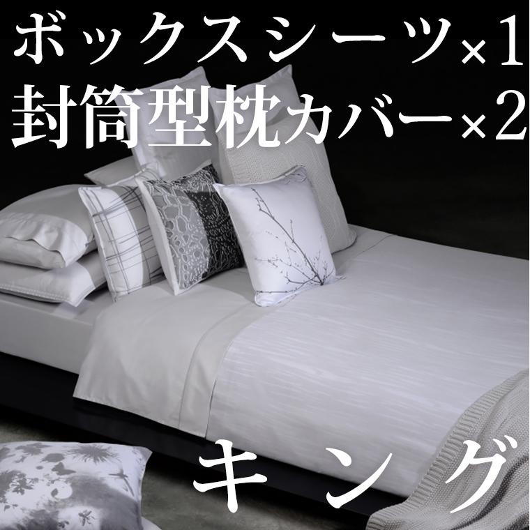 ボックスシーツ1枚 枕カバー2枚 キング 180×200cm 高さ30cm メロディ エジプト綿100% ホームコンセプト