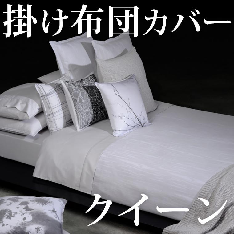 掛け布団カバー クイーン 210×210cm メロディ エジプト綿100% ホームコンセプト