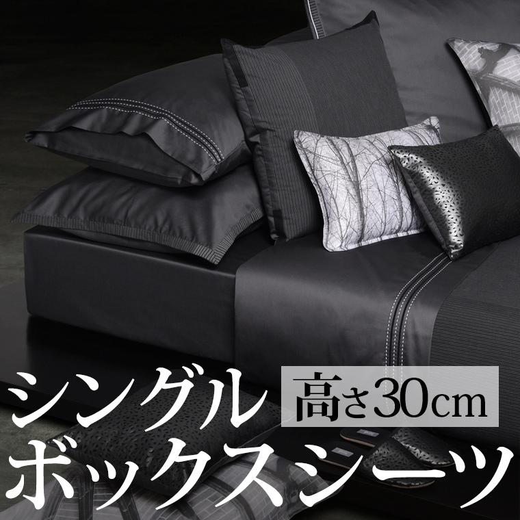 ボックスシーツ シングル 100×200cm 高さ30cm ミスティフォレスト エジプト綿100% ホームコンセプト