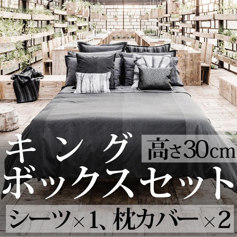 ボックスシーツ1枚 枕カバー2枚 キング 180×200cm 高さ30cm ミスティフォレスト エジプト綿100% ホームコンセプト
