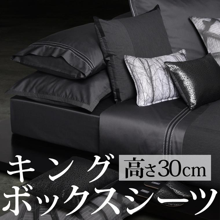 ボックスシーツ キング 180×200cm 高さ30cm ミスティフォレスト エジプト綿100% ホームコンセプト【刺繍不可】 送料無料