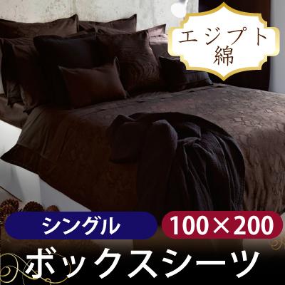 ボックスシーツ シングル 100×200cm オフィディアン エジプト綿100% ホームコンセプト