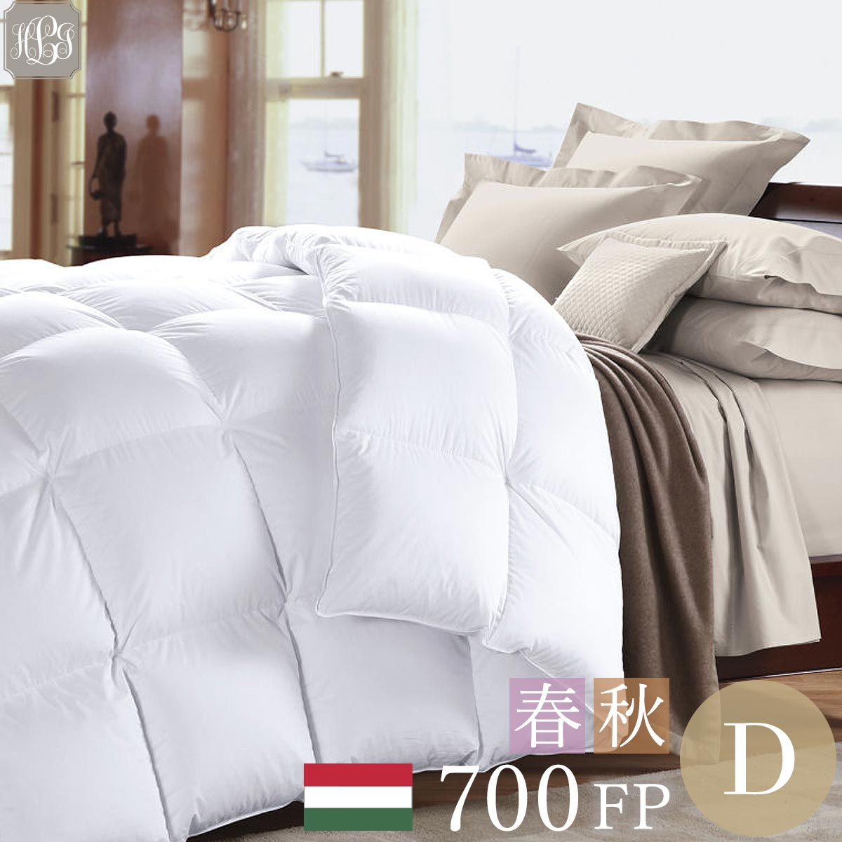 羽毛布団 ダブル 190cmx210cm 春秋用 通年使用 700FPヨーロピアンホワイトグースダウン 高級ホテル 超長綿100