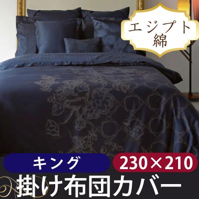 掛け布団カバー キング 230×210cm フェニックス エジプト綿100% ホームコンセプト