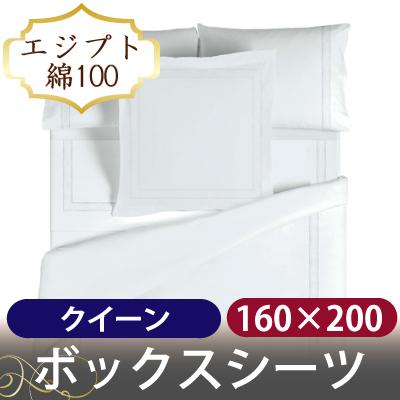 ボックスシーツ クイーン 160×200cm 高さ30cm サテンベーシック エジプト綿100% ホームコンセプト