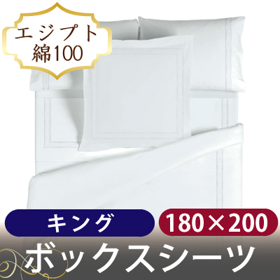 ボックスシーツ キング 180×200cm 高さ30cm サテンベーシック エジプト綿100% ホームコンセプト