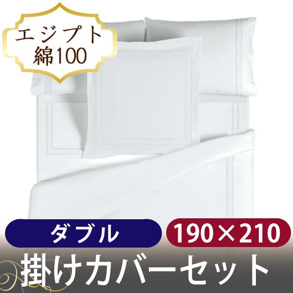 掛け布団カバー1枚 枕カバー2枚 ダブル 190×210cm サテンベーシック エジプト綿100% ホームコンセプト