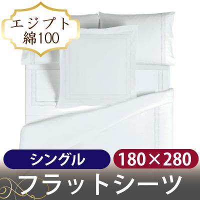フラットシーツ シングル 180×280cm サテンベーシック エジプト綿100% ホームコンセプト