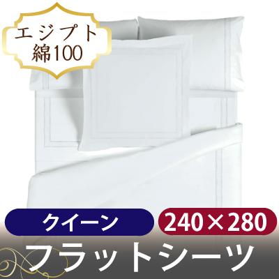 フラットシーツ クイーン 240×280cm サテンベーシック エジプト綿100% ホームコンセプト