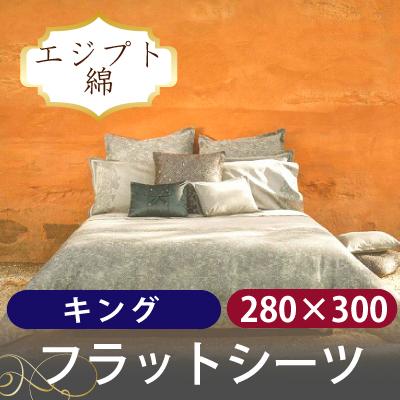 フラットシーツ キング 280×300cm スカイレース エジプト綿100% ホームコンセプト