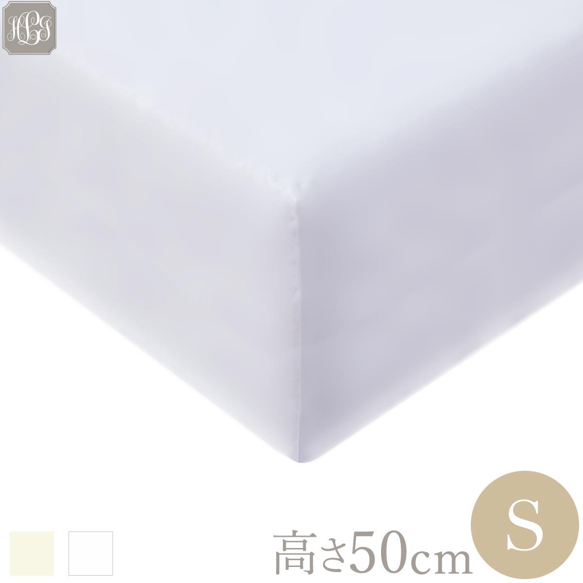 ボックスシーツ シングル 100×200cm 高さ50cm 400TCコットンサテン 綿100%