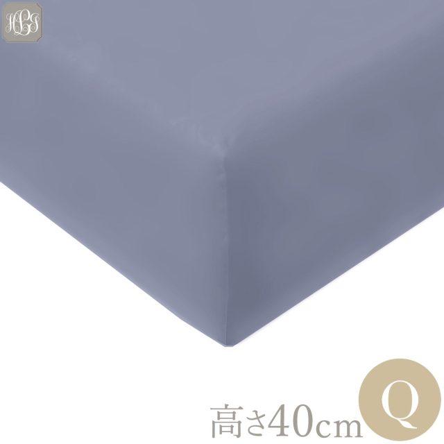 ボックスシーツ クイーン 160×200cm 高さ40cm 400TC コットンサテンリュクス