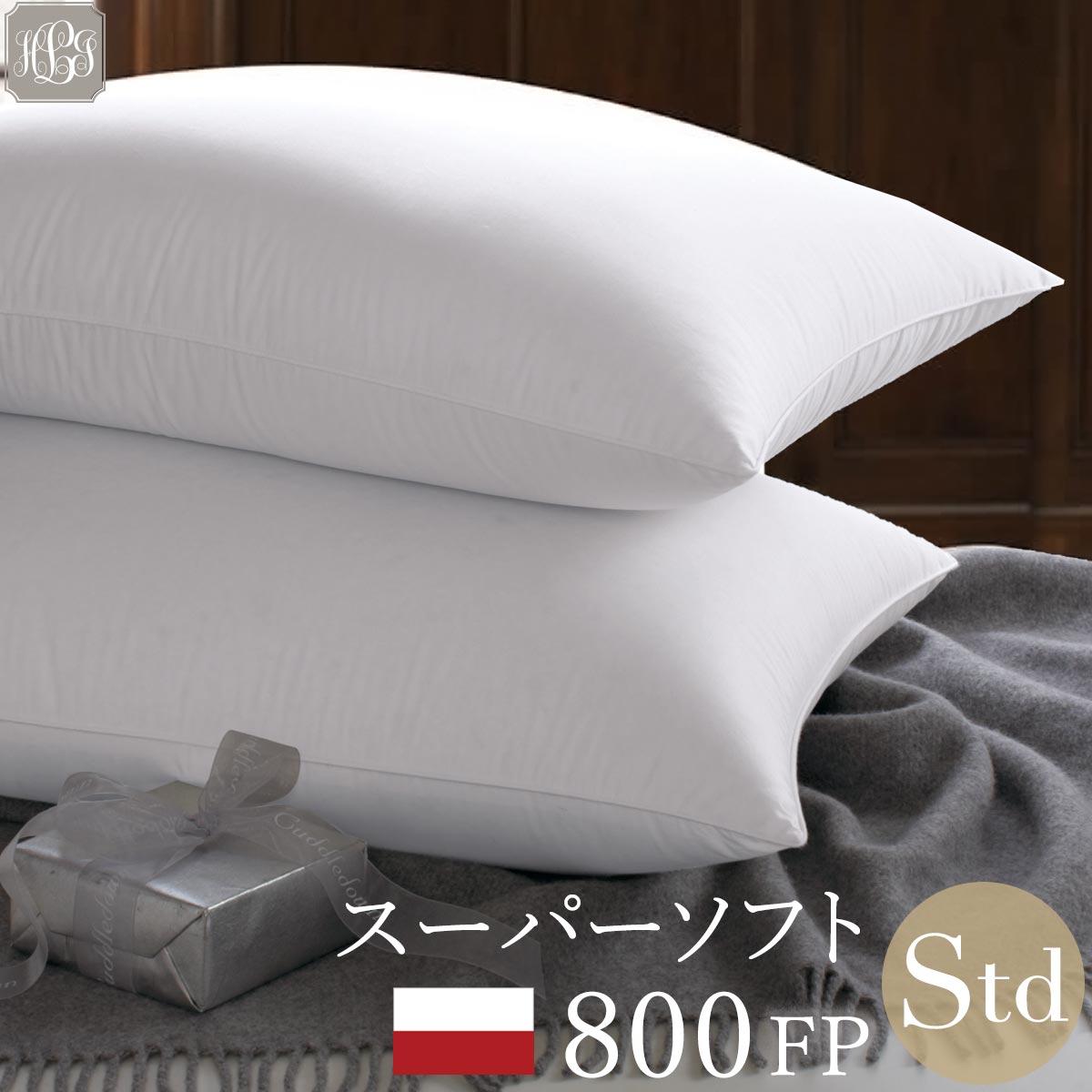 羽毛枕 スタンダード 50cmx66cm スーパーソフト 800フィルパワーポーランド産ホワイトマザーグースダウンピロー 送料無料