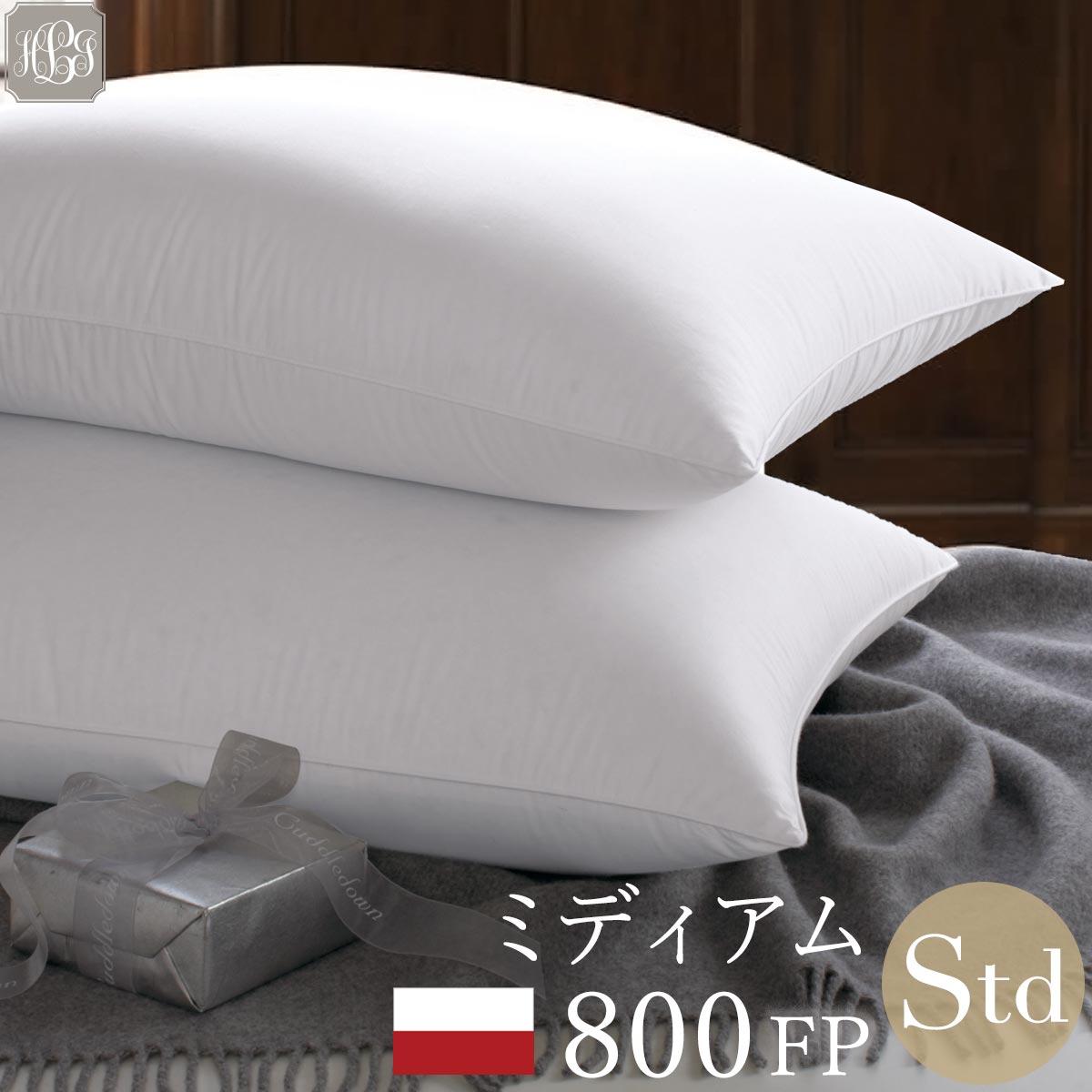 羽毛枕 スタンダード 50cmx66cm ミディアム 800フィルパワーポーランド産ホワイトマザーグースダウンピロー 送料無料